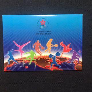 香港郵票 2000年奧林匹克運動會套摺