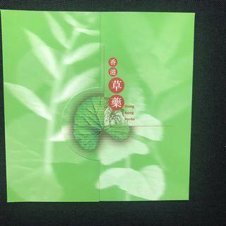香港郵票 2001年香港草藥 妹套摺