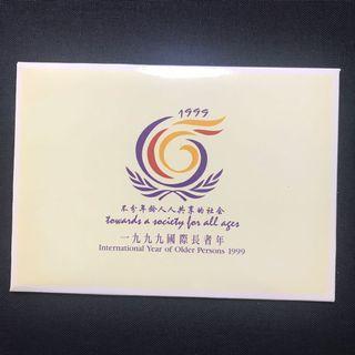 香港郵票1999年國際長者年套摺