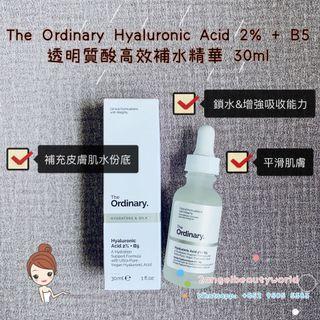 🆘急救精華🆘 The Ordinary Hyaluronic Acid 2% + B5 透明質酸高效補水精華 30ml