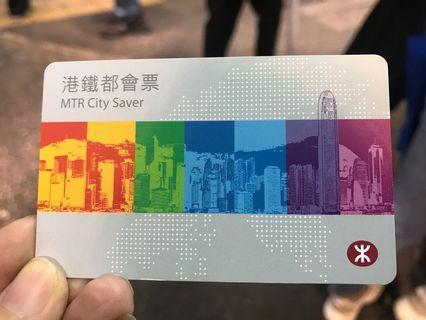 港鐵都會票 MTR City Saver