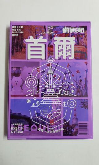 首爾旅遊天書 2019-2020最新版