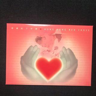 香港郵票 2000年 香港紅十字會 郵票套摺