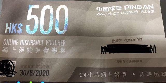 中國平安 網上保險保費禮券 $500