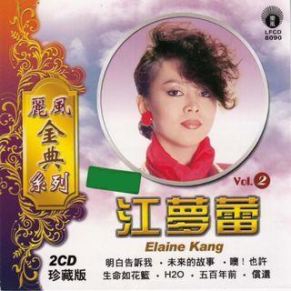 Elaine Kang Golden Collection 江梦蕾 麗风金典系列 Vol.2 2CD