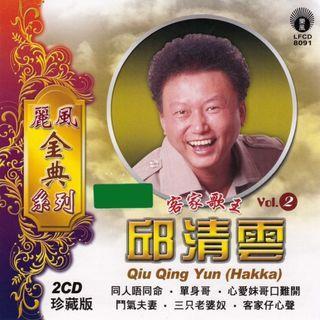 Qiu Qing Yun (Hakka) Golden Collection 邱清云 客家歌王 麗风金典系列 Vol.2 2CD