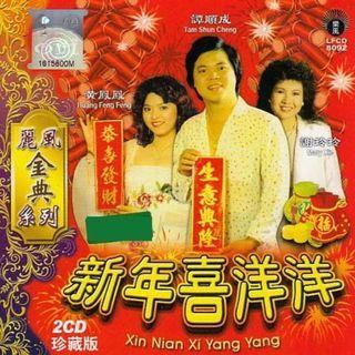 Xin Nian Xi Yang Yang Golden Collection 新年喜洋洋 麗风金典系列 2CD