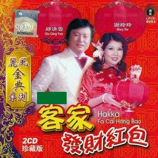 Hakka Fa Cai Hong Bao Golden Collection 客家发财红包 麗风金典系列 2CD