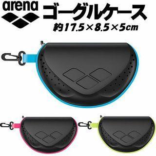【💥 2019 春夏款】 Arena 隨身泳鏡 保護盒