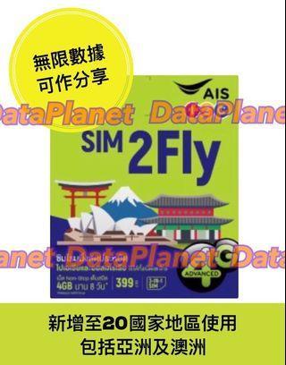 Sim2fly 澳洲8日無限上網卡 AIS澳洲及亞洲多國數據卡 電話卡 sim卡