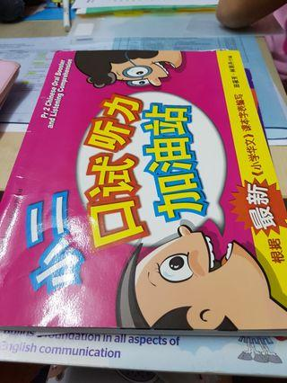 Prinary 2 chinese oral book