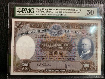 全場最平滙豐1968年光頭佬 50分AUNC