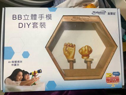BB立體手模DIY套裝