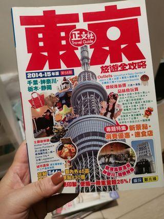 正文社 東京旅遊書 2014-15年