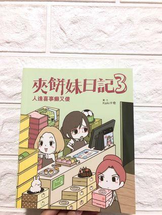 夾餅妹日記3