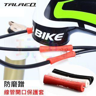 【TALAED 線管 保護套】(1入) 矽膠 材質 煞車線 保護套 變速線 保護套 車架 保護 4mm 5mm (玩色單車)