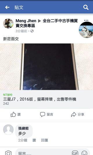 🚚 Samsung J7零件機,螢幕壞掉