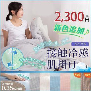 日本產品🇯🇵成人涼感被