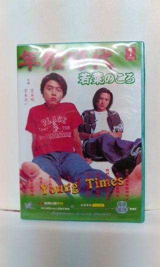 Kinki Kids 年輕時代 (台灣出版)