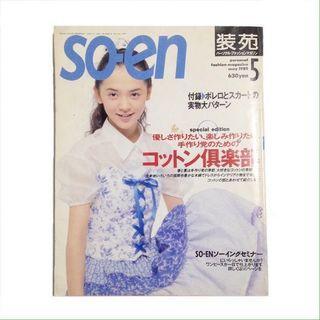 1989/80s 装苑 SO-EN Vintage Fashion Magazine