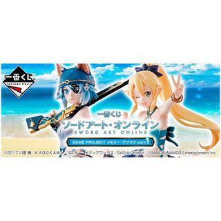 [PO] Ichiban Kuji Sword Art Online GAME PROJECT MEMORY DEFRAG Part 1 (Single Ticket)