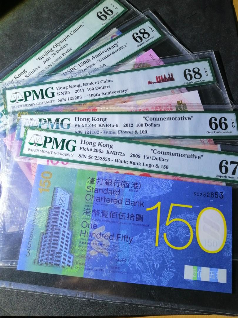香港發行紀念鈔一套66-68E