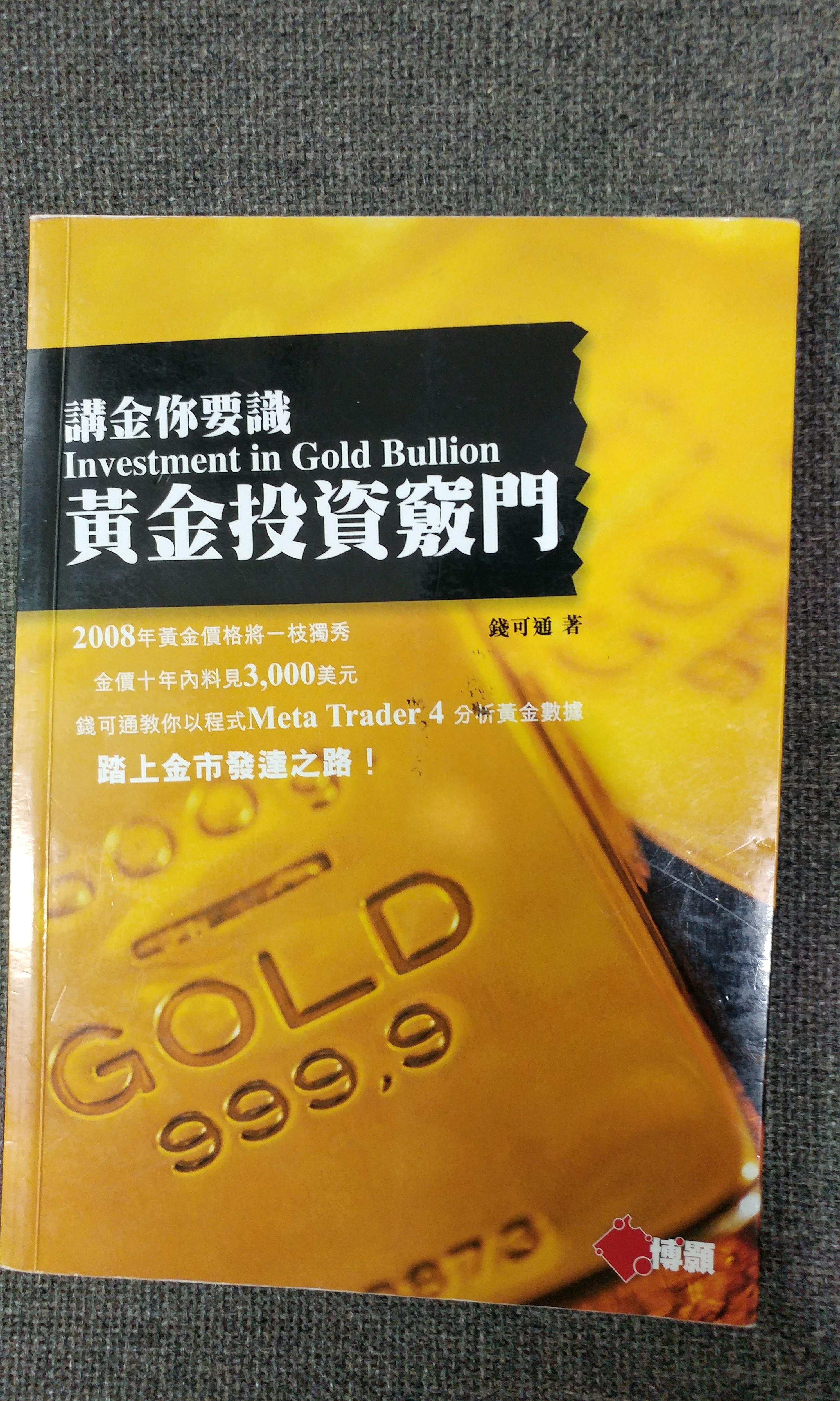 黃金投資竅門