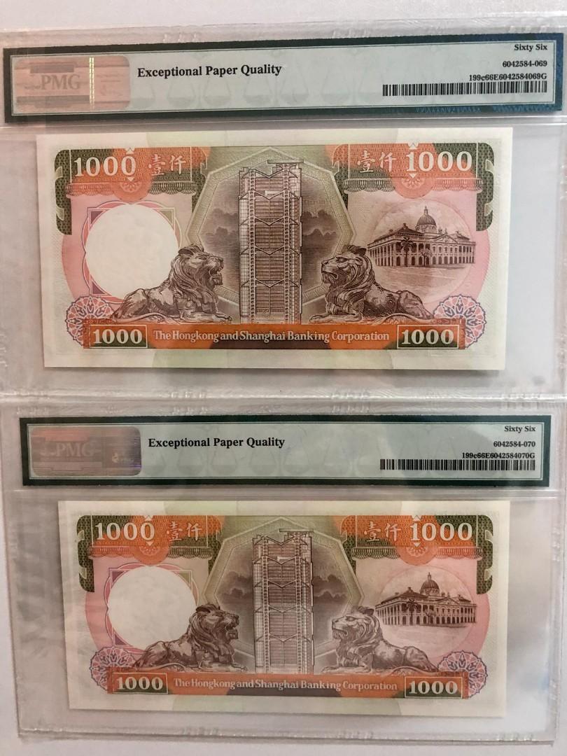 滙豐銀行 1991 1000元 PMG66 連號