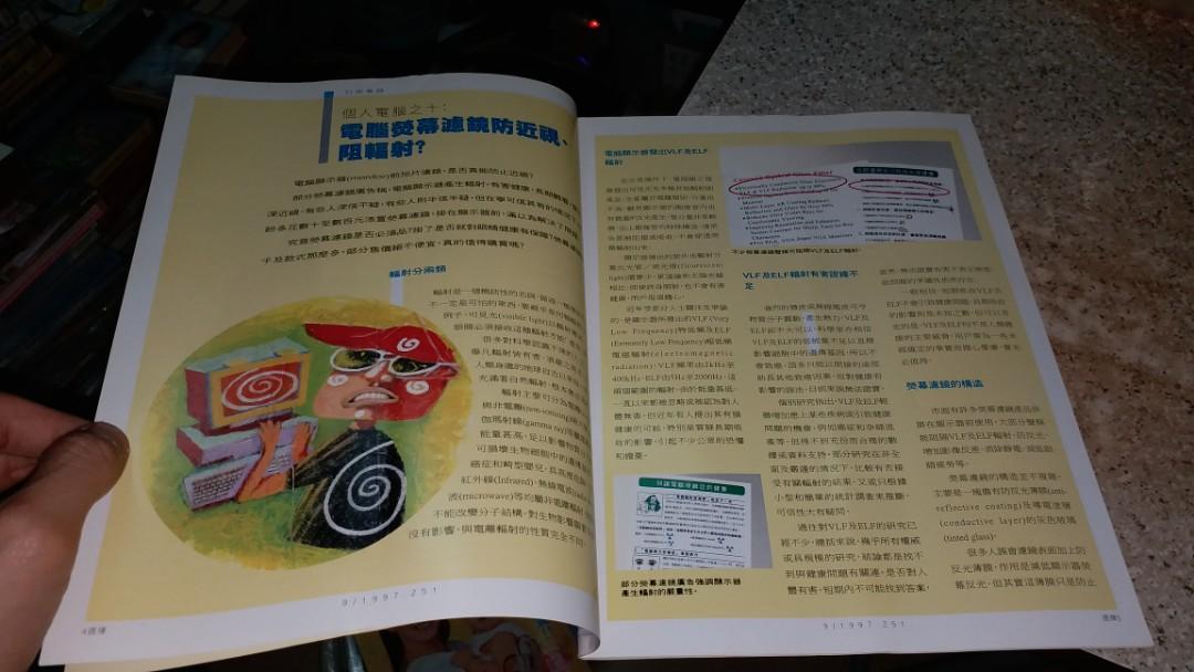 許志安 封面 消費者委員會 選擇月刊第251期 產品比較試驗報告: 電腦螢幕濾鏡防近視,阻輻射 1997年9月15日