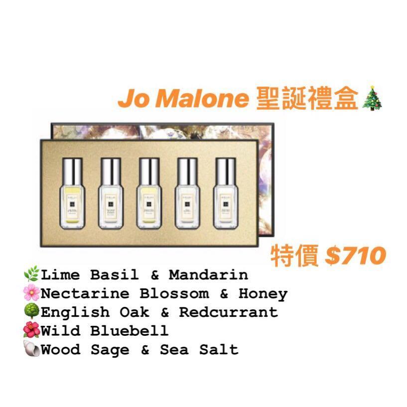 Jo Malone 香水禮盒 禮物 代購