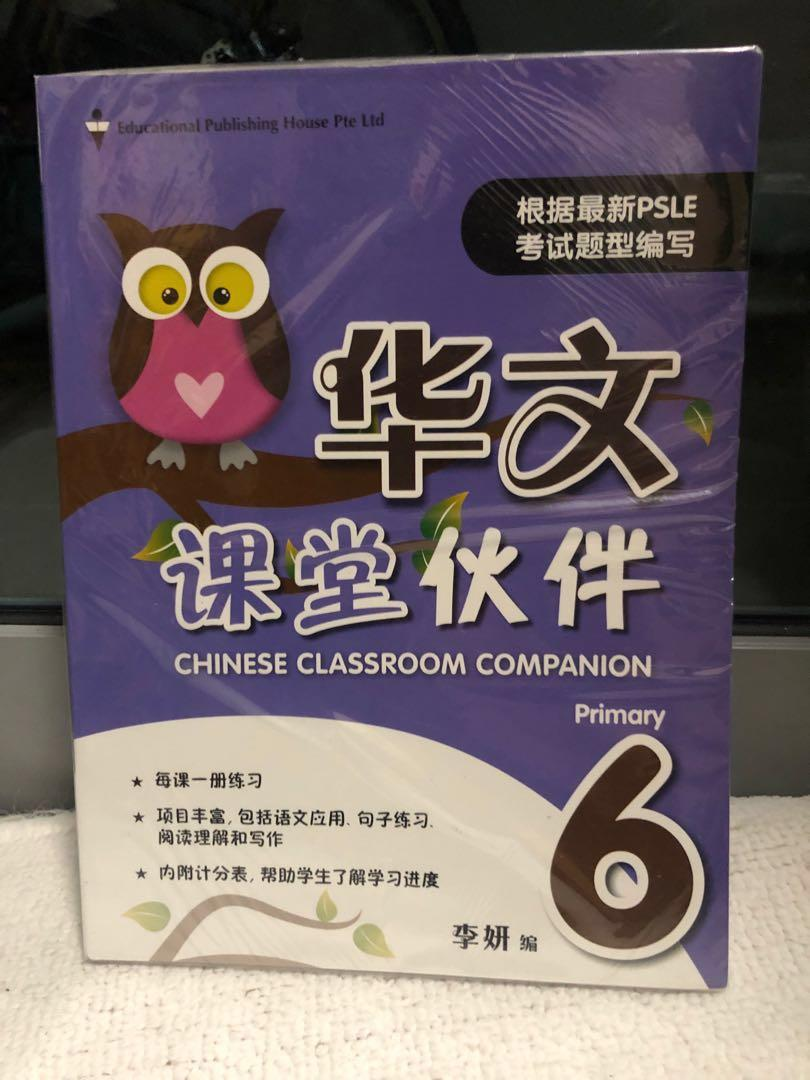 PSLE Chinese revision