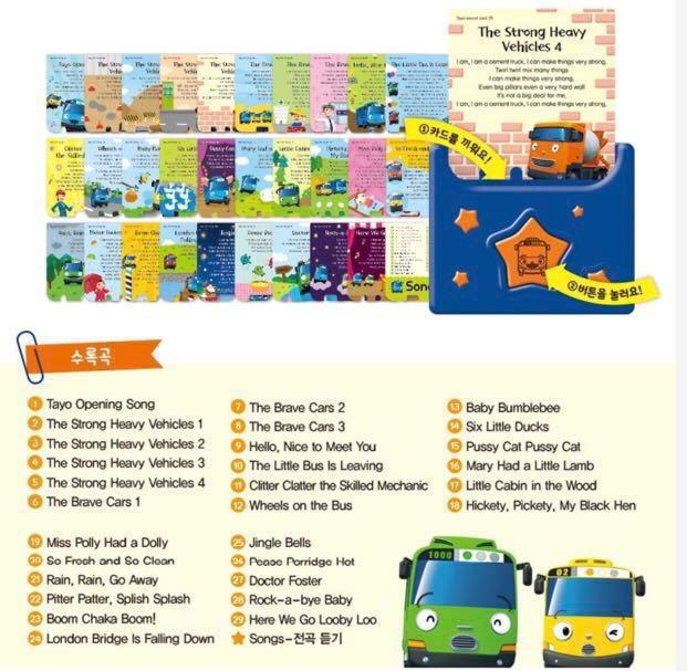 Tayo The Little Bus Slot and Play English Sound Card, Babies