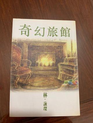奇幻旅館 林詠琛90%new