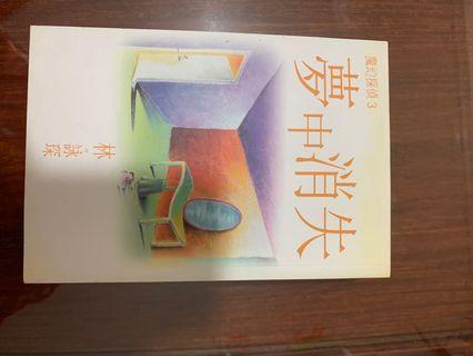 魔幻偵探3夢中消失 林詠琛 90%new