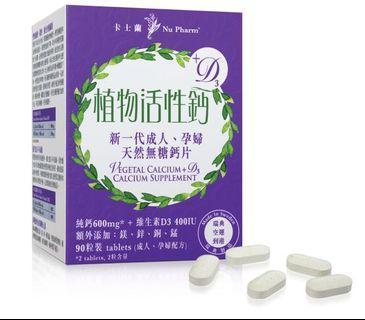 (90粒裝) 卡士蘭 植物活性鈣+D3