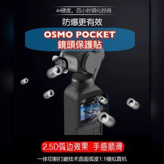 DJI大彊 OSMO POCKET 鏡頭螢幕 鋼化膜 保護貼 保護膜 防刮防摔