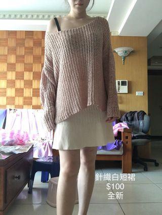 🚚 白色針織短裙