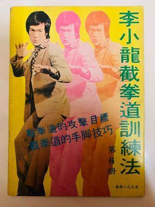Bruce Lee Vintage Magazine 70s
