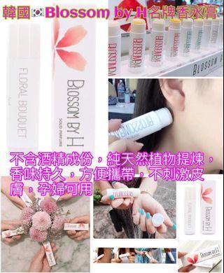 現貨🌸韓國Blossom by H 名牌香水膏 (輕便裝5ml)