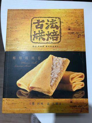 Made in Hong Kong Phoenix Rolls 古法烘焙鳳凰卷