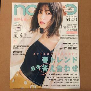 [現貨] 日本雜誌 non no ワンコイン版 嵐 Arashi 櫻井翔 松本潤