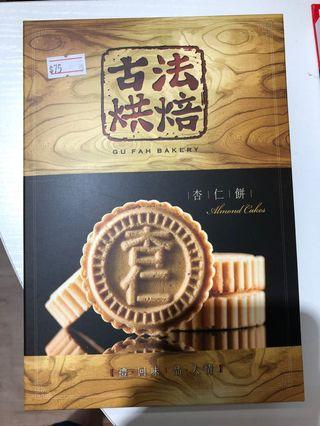 Made in Hong Kong almond cakes 古法烘焙杏仁餅