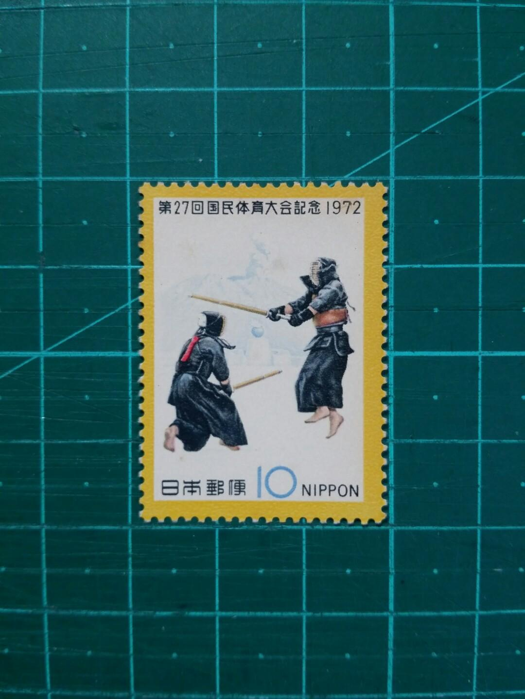 [均一價$10]1972 日本 第二十七屆國民體育大會紀念 新票一套