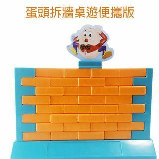 【GCT玩具嚴選】蛋頭拆牆桌遊便攜版 拆牆桌遊