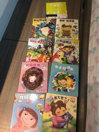 「好孩子、好習慣」兒童書9本