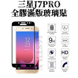 🚚 北市貼膜包膜批發 三星Samsung Galaxy J7 Pro全膠滿版鋼化玻璃貼 GLASS PROTECTOR