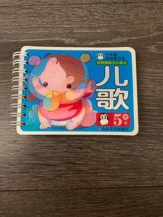 Educational Chinese Book for preschoolers or lower primary