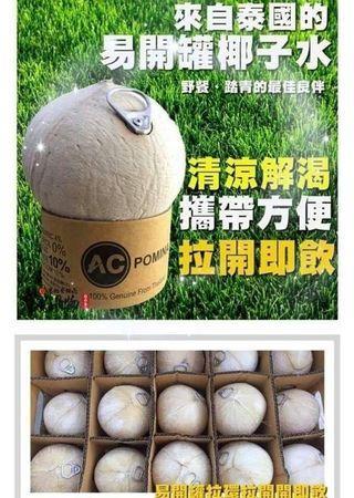 🍥泰國香水椰子🍥(已售完)