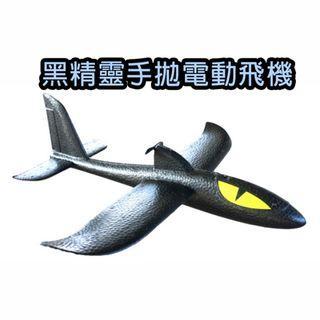 【GCT玩具嚴選】黑精靈手拋電動飛機 手拋滑翔機 戶外玩具