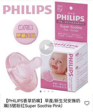 🚚 轉售全新未拆封 【PHILIPS香草奶嘴】早產/新生兒安撫奶嘴(5號粉紅Super Soothie Pink)有防偽標籤